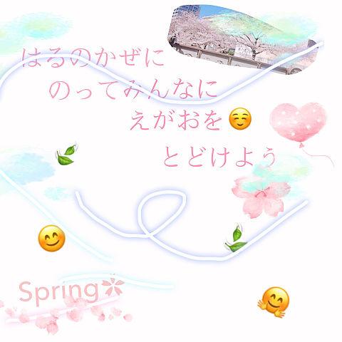 Springスプリング   初投稿の画像 プリ画像
