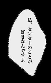 語の画像(#胸きゅんに関連した画像)