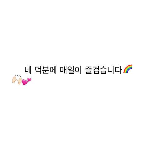 韓国語 ポエムの画像(プリ画像)