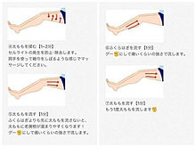 脚やせの画像(脚やせに関連した画像)