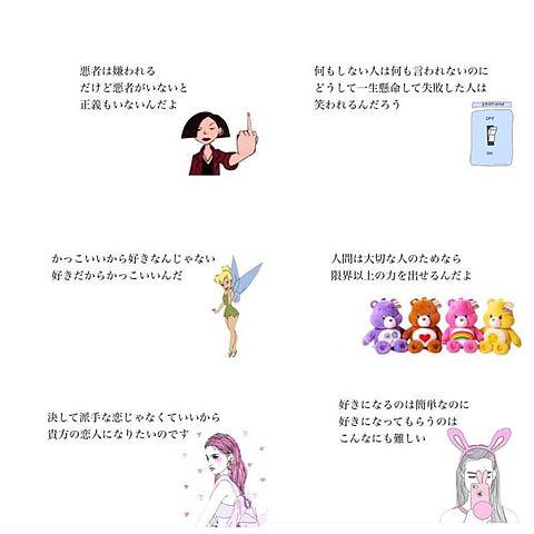 ポエム画〜の画像(プリ画像)