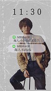 髙橋海人 妄想MESSAGE.ジャニーズ関連リクエスト募集中💖の画像(Messageに関連した画像)