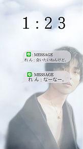 永瀬廉 妄想MESSAGE.リクエスト募集中💖の画像(Messageに関連した画像)