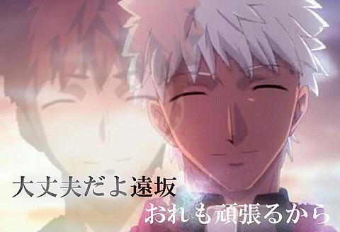 「大丈夫だよ遠坂」   遠坂...  遠坂ァァァアア!!(泣)の画像 プリ画像