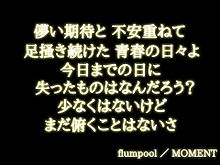 flumpool MOMENTの画像(プリ画像)