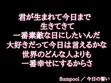 flumpool 今日の誓いの画像(プリ画像)