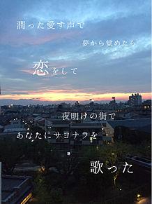 夜明けの街でサヨナラをの画像(indigolaEndに関連した画像)