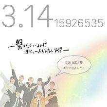 3.1415926535の画像(3.1415926535に関連した画像)