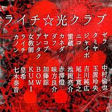ライチ☆光クラブの画像(尾上寛之に関連した画像)
