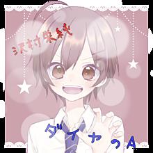 沢村くん😍の画像(ダイヤのAに関連した画像)