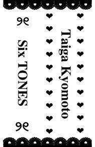 キンブレ 京本大我 リクエスト受付中の画像(キンブレシートに関連した画像)