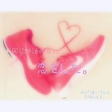 恋。の画像(靴に関連した画像)