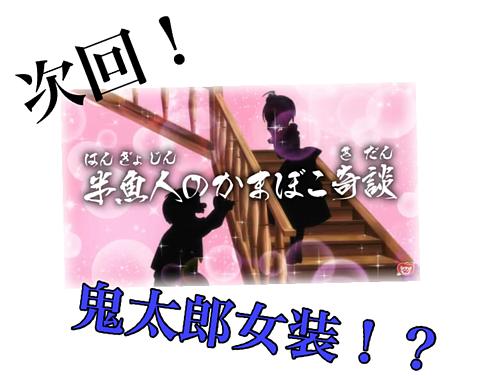 右上!鬼太郎じゃん絶対!!(叫び)の画像(プリ画像)