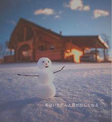キミヘカタオモイチュウ ⸜❤︎⸝の画像(冬に関連した画像)