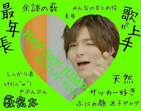 薮宏太の画像(プリ画像)