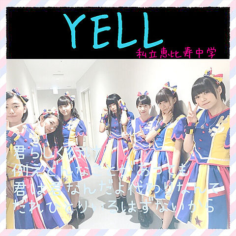 YELLの画像(プリ画像)