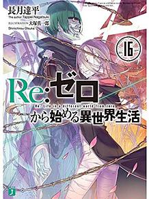 Re:ゼロから始める異世界生活 表紙の画像(Re:ゼロから始める異世界生活に関連した画像)