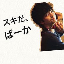 スキだ、ばーかの画像(プリ画像)