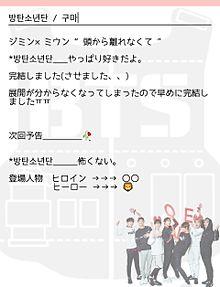방탄소년단___次のお話…予告 🥀の画像(お話に関連した画像)