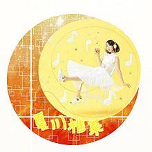 月加工の画像(夏川椎菜に関連した画像)
