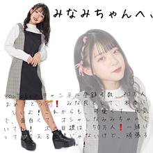 みなみちゃん、30万人おめでとう🎊 初投稿の画像(投稿に関連した画像)
