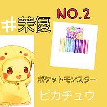 #茉優さんナンバーカードの画像(バーカーに関連した画像)