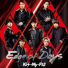 Kis-My-Ft2の画像(二階堂高嗣に関連した画像)