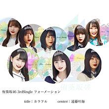 侑葵坂46 3rd Single フォーメーションの画像(3rdに関連した画像)