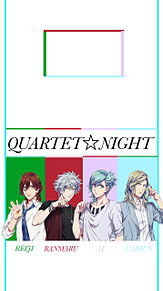 QUARTET☆NIGHT ロック画面 プリ画像