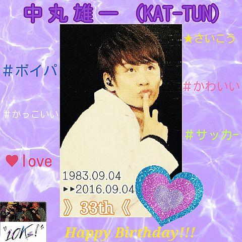 中丸雄一   Happy Birthday!!の画像(プリ画像)