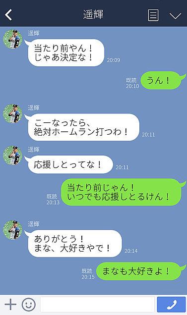 全国の西川遥輝ファンのまなさんへの画像(プリ画像)