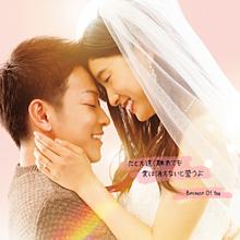 (📽) 8年越しの花嫁 プリ画像