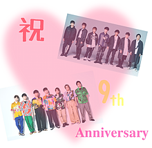 Kis-My-Ft2 デビュー9周年祝の画像(横尾渉に関連した画像)