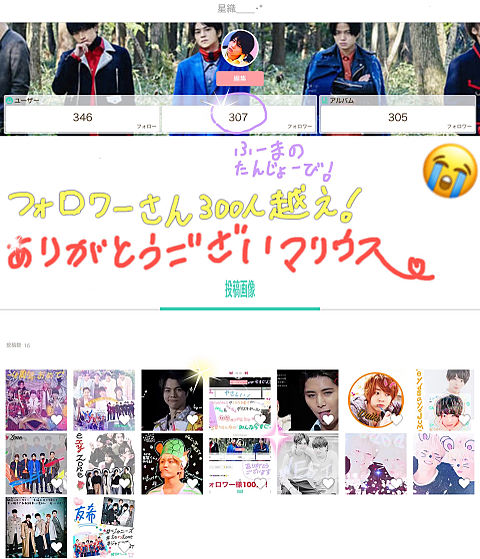 ありがとうございマリウス♡の画像(プリ画像)