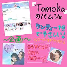 Tomokaのバムショ プリ画像