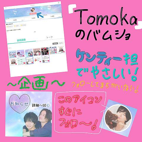 Tomokaのバムショの画像(プリ画像)