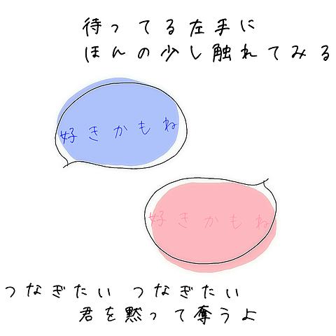 東京サマーセッション 歌詞画の画像(プリ画像)