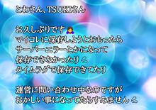 とわさん&TSUKIさんへの画像(TSUKIに関連した画像)