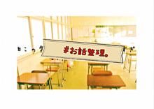 #この学校の先生がかっこよすぎる件について。#お話整理の画像(お話に関連した画像)