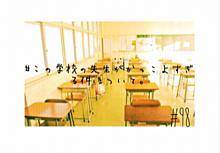 #この学校の先生がかっこよすぎる件について。#98 プリ画像