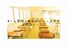 #この学校の先生がかっこよすぎる件について。#99 プリ画像