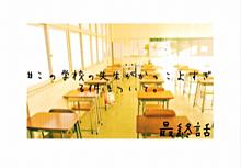 #この学校の先生がかっこよすぎる件について。#100 プリ画像