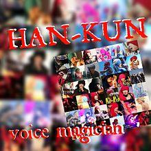 HAN-KUN プリ画像