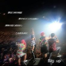 湘南乃風 Big up プリ画像