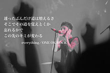 everything/ONE OK ROCKの画像(ワンオクに関連した画像)