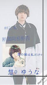 伊野尾ゆうなさんリクエストの画像(ゆうなに関連した画像)