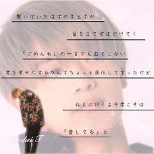SexyZone_青い恋人 / 高橋恭平の画像(色に関連した画像)
