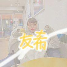 友 希 ⇝︎ 詳 細 へ 🏃の画像(プリ画像)