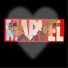 今日から俺は→三橋&伊藤&マーベル✨の画像(マーベルに関連した画像)