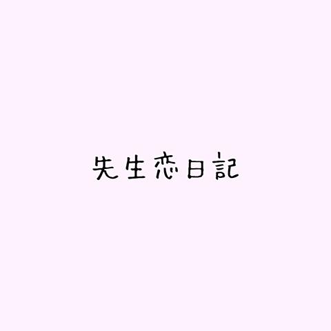 [先生ばいばい。]先生恋日記の画像(プリ画像)